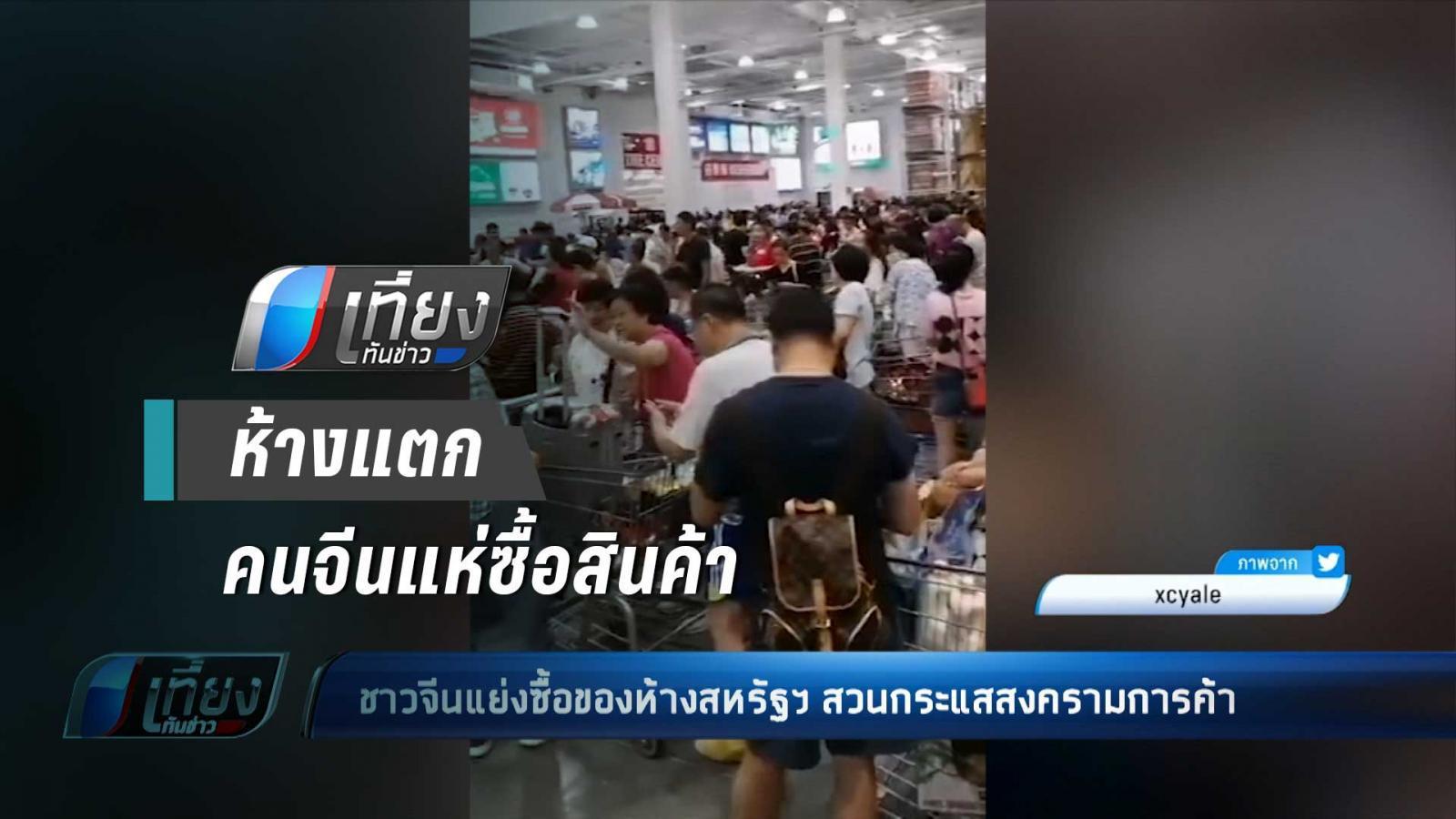 โกลาหล !! ชาวจีน แย่งซื้อของ จนเจ้าหน้าที่ ต้องสั่งปิดห้างฯ