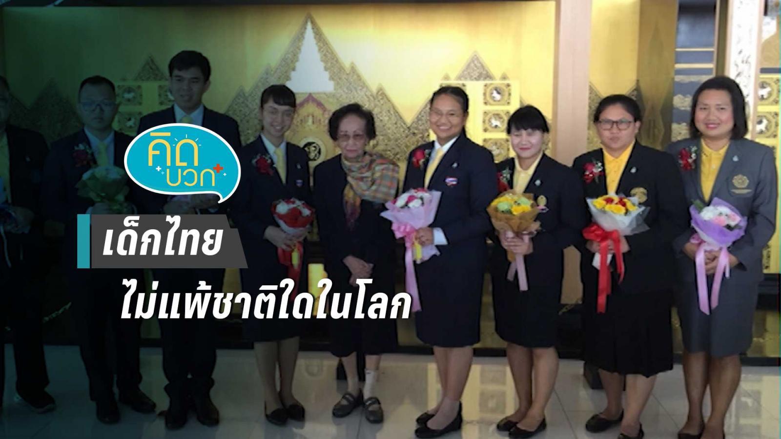 เด็กไทยไม่แพ้ชาติใดในโลก