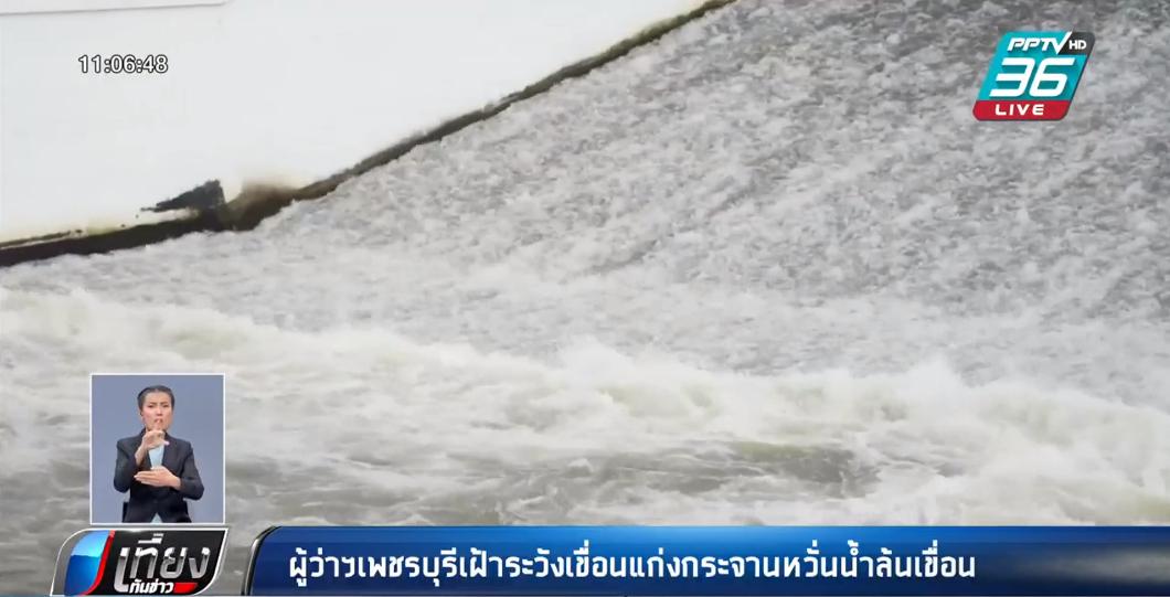 ผู้ว่าฯเพชรบุรีเฝ้าระวังเขื่อนแก่งกระจานหวั่นน้ำล้นท่วมบ้านปชช.
