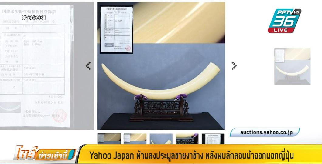 Yahoo Japan ห้ามลงประมูลขายงาช้าง