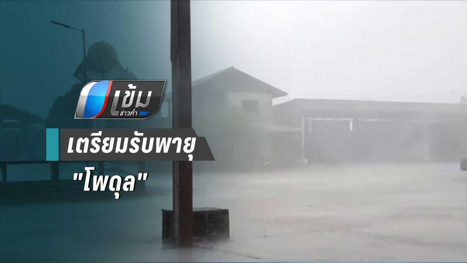 """เขื่อนขนาดใหญ่เร่งพร่องน้ำ เตรียมรับมือพายุ """"โพดุล"""""""