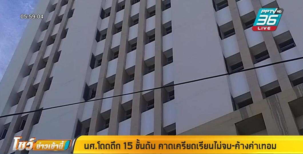นศ.โดดตึก 15 ชั้นดับ คาดเครียดเรียนไม่จบ-ค้างค่าเทอม