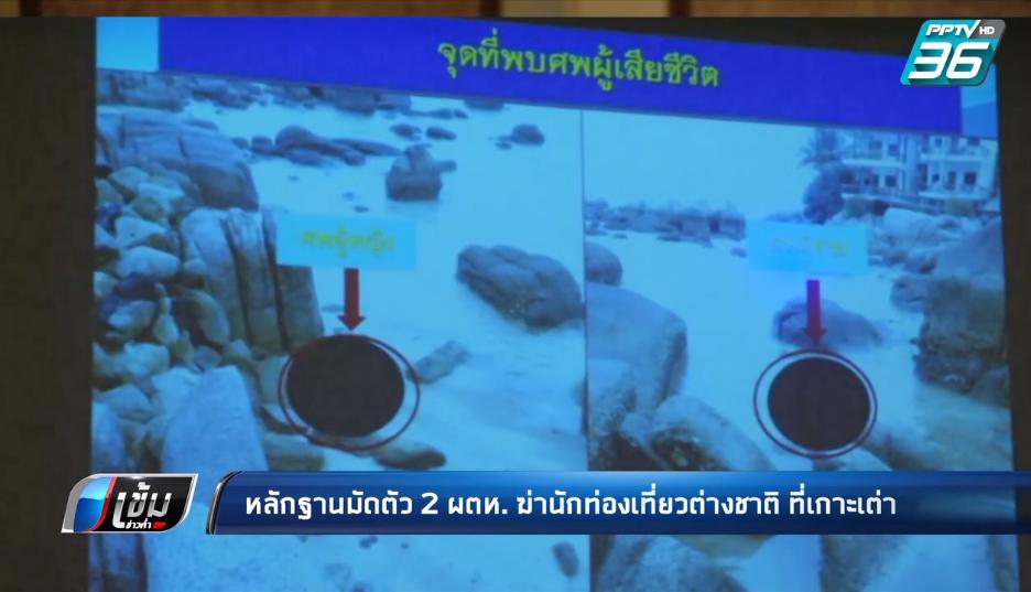 หลักฐานมัดตัว 2 ผู้ต้องหา ฆ่านักท่องเที่ยวต่างชาติบนเกาะเต่า