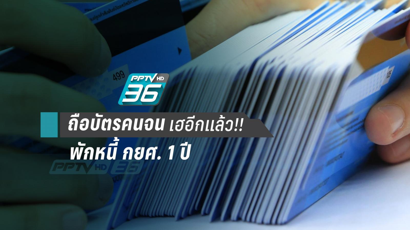 ถือบัตรคนจนเฮ!! พักหนี้ กยศ. 1 ปี