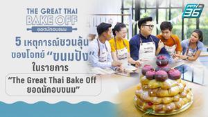 """5 เหตุการณ์ชวนลุ้น ของโจทย์ """"ขนมปัง""""  ในรายการ """"The Great Thai Bake Off ยอดนักอบขนม"""" ทางพีพีทีวี"""