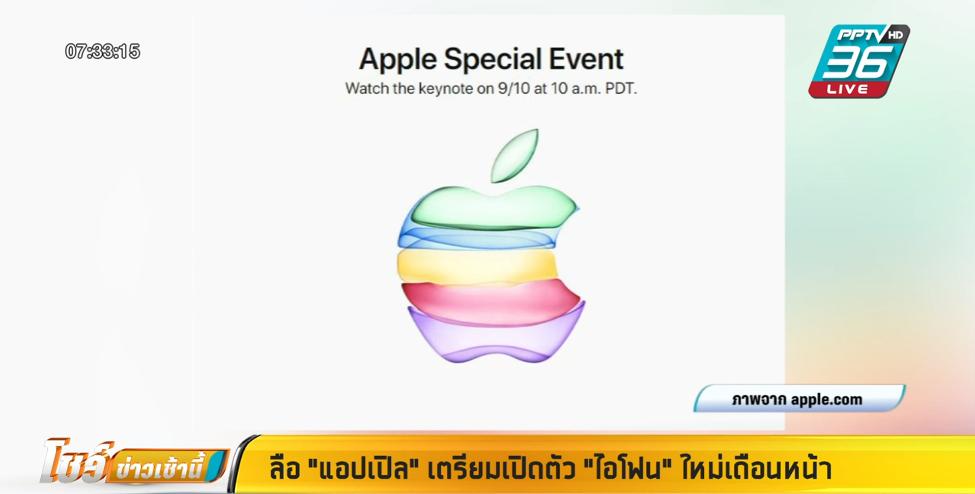 """ลือ """"แอปเปิล"""" เตรียมเปิดตัว """"ไอโฟน"""" ใหม่เดือนหน้า"""