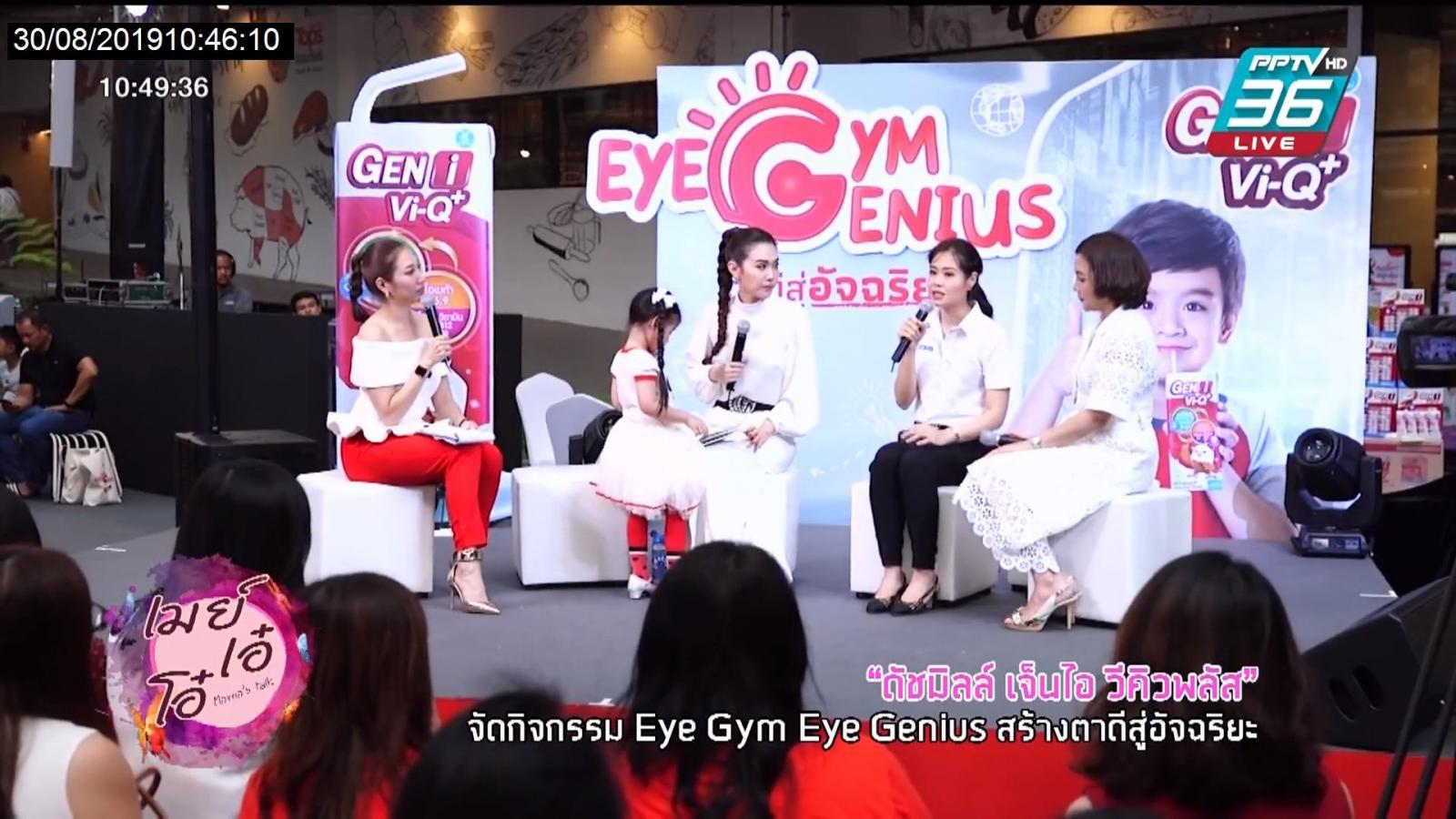 """ดัชมิลล์ """"Eye Gym Eye Genius สร้างตาดีสู่อัจฉริยะ โดย ดัชมิลล์ เจ็นไอ วีคิวพลัส"""""""