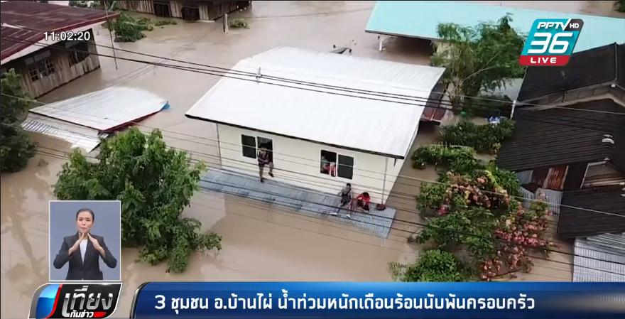 """""""โพดุล"""" แผลงฤทธิ์  3 ชุมชน อ.บ้านไผ่ น้ำท่วมหนักเดือนร้อนนับพันครอบครัว"""