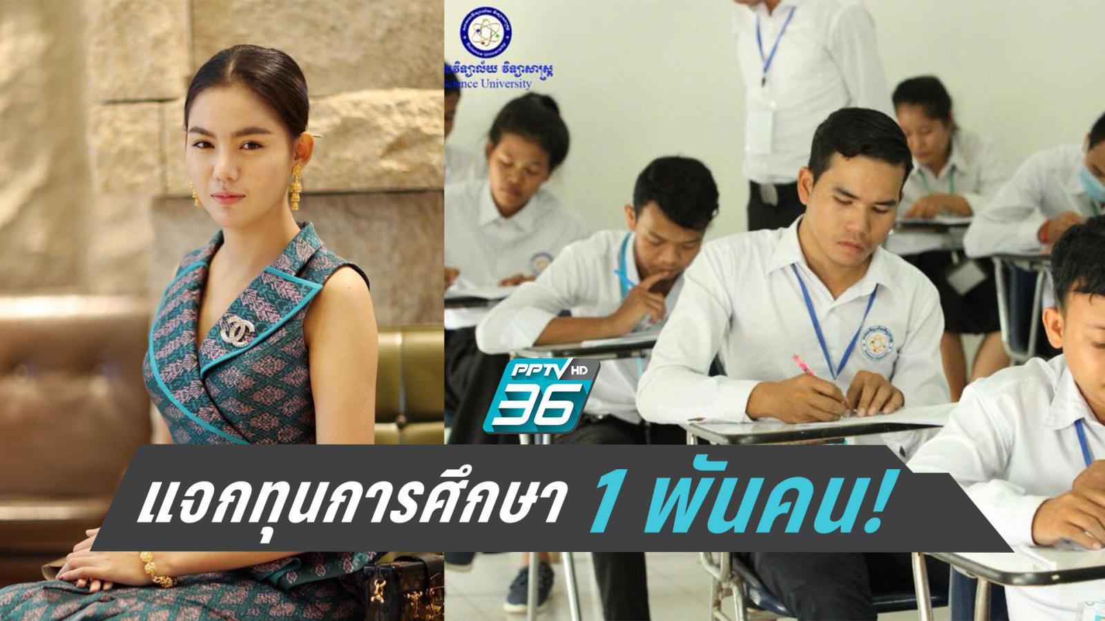 เน็ตไอดอลกัมพูชา ประกาศแจกทุนการศึกษา นร.ยากจน 1 พันคน