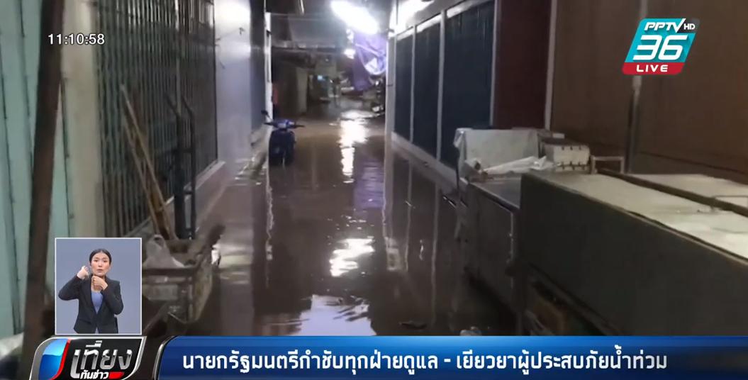 นายกรัฐมนตรีกำชับทุกฝ่ายดูแล – เยียวยาผู้ประสบภัยน้ำท่วม