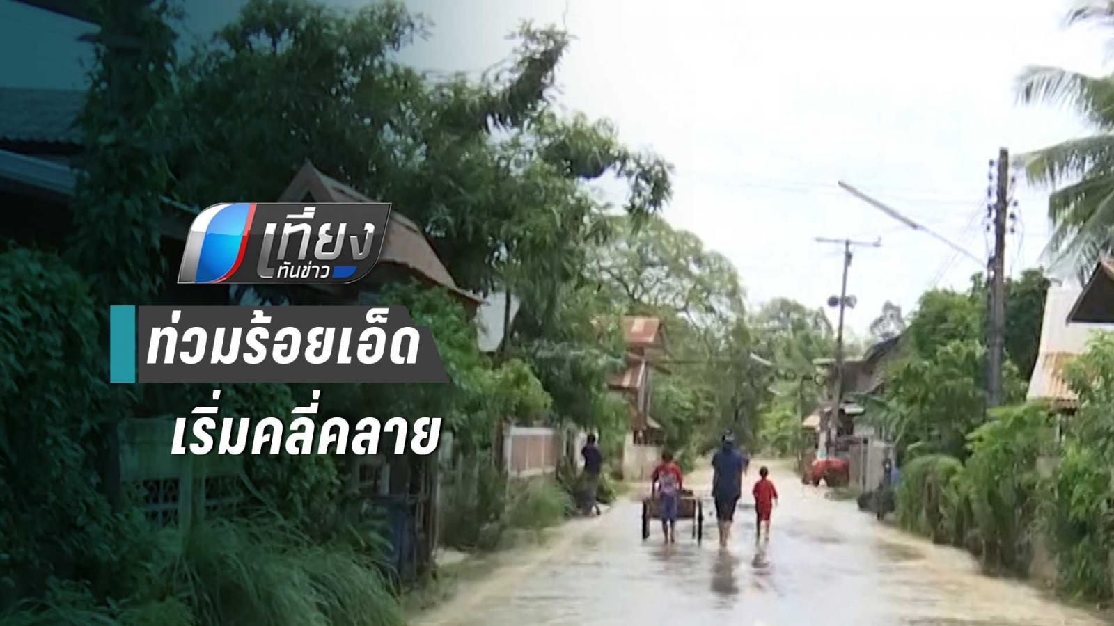น้ำท่วมร้อยเอ็ดเริ่มคลี่คลายแล้ว ชาวบ้านทยอยย้ายกลับเข้าครัวเรือน