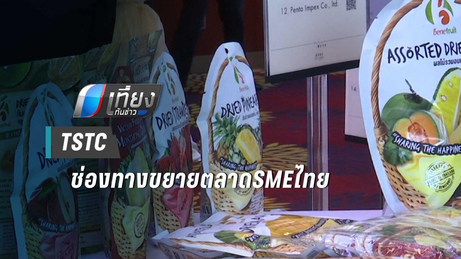 TSTC ช่องทางขยายตลาดเอสเอ็มอีไทย ในประเทศจีน
