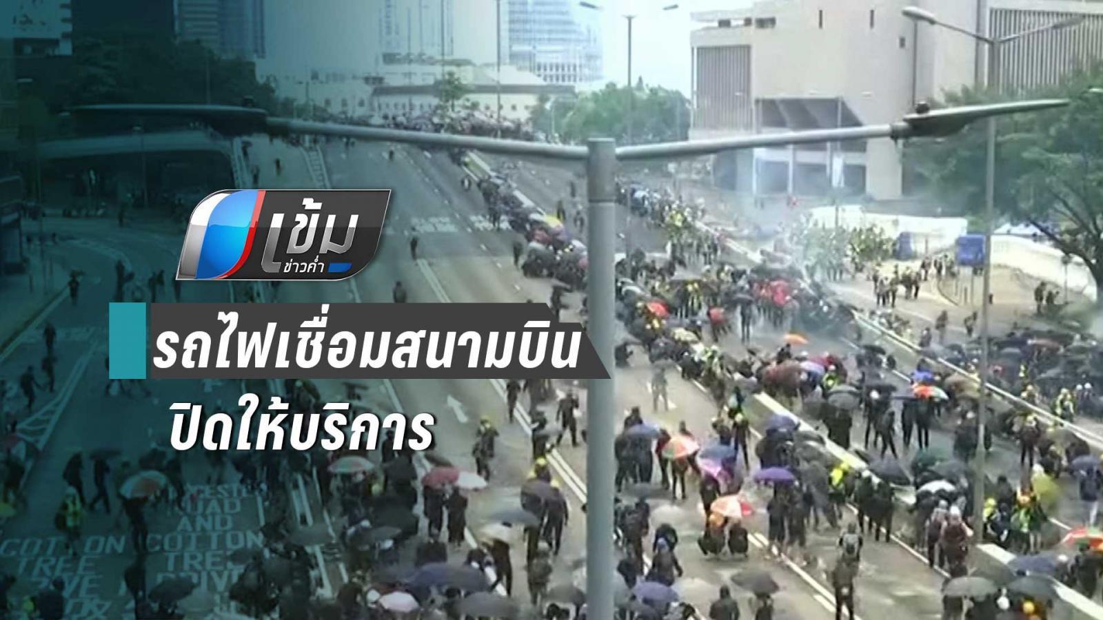 รถไฟเชื่อมสนามบินฮ่องกง ปิดให้บริการ หลังม็อบป่วน