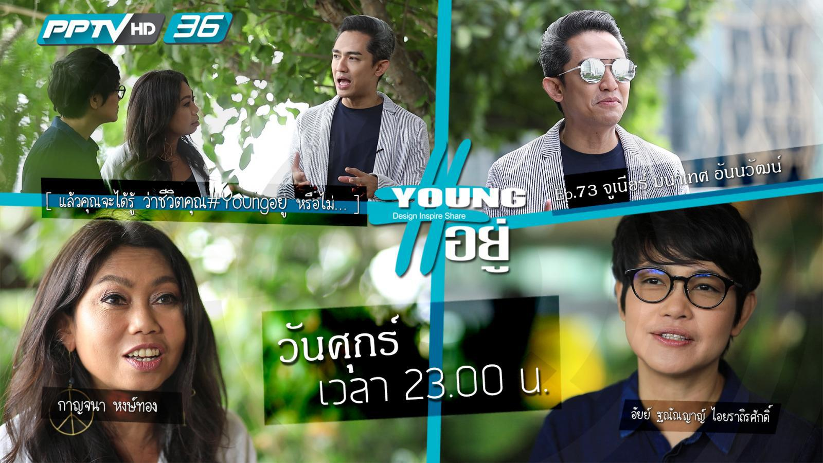 Young อยู่