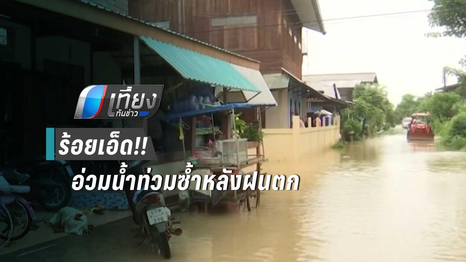 ชาวบ้านเสลภูมิ จ.ร้อยเอ็ด หวั่นน้ำท่วมซ้ำหลังฝนตกหนักต่อเนื่อง