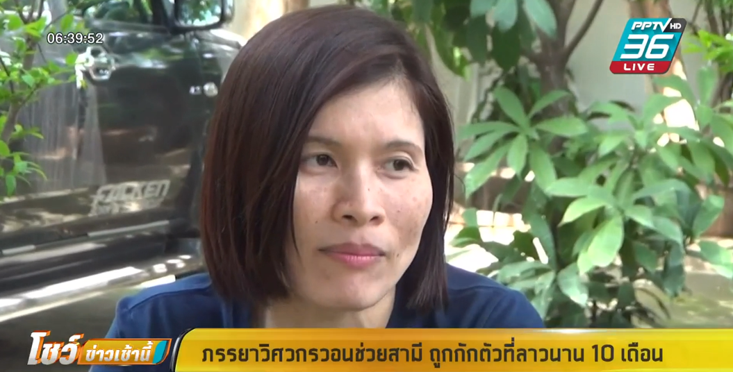 ภรรยาวิศวกรวอนช่วยสามี ถูกกักตัวที่ลาวนาน 10 เดือน