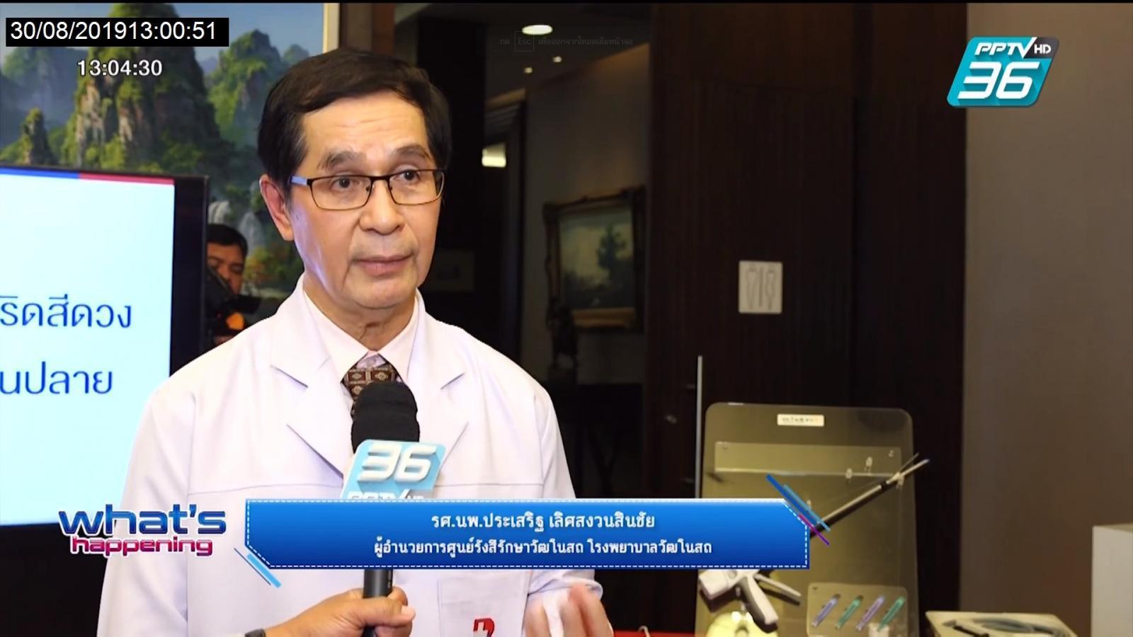 """รพ.กรุงเทพ จัดงานสัมมนาพูดคุย เรื่อง """"อาการถ่ายเป็นเลือด อาจเสี่ยงริดสีดวง หรือ มะเร็งลำไส้ใหญ่ส่วนปลาย"""""""