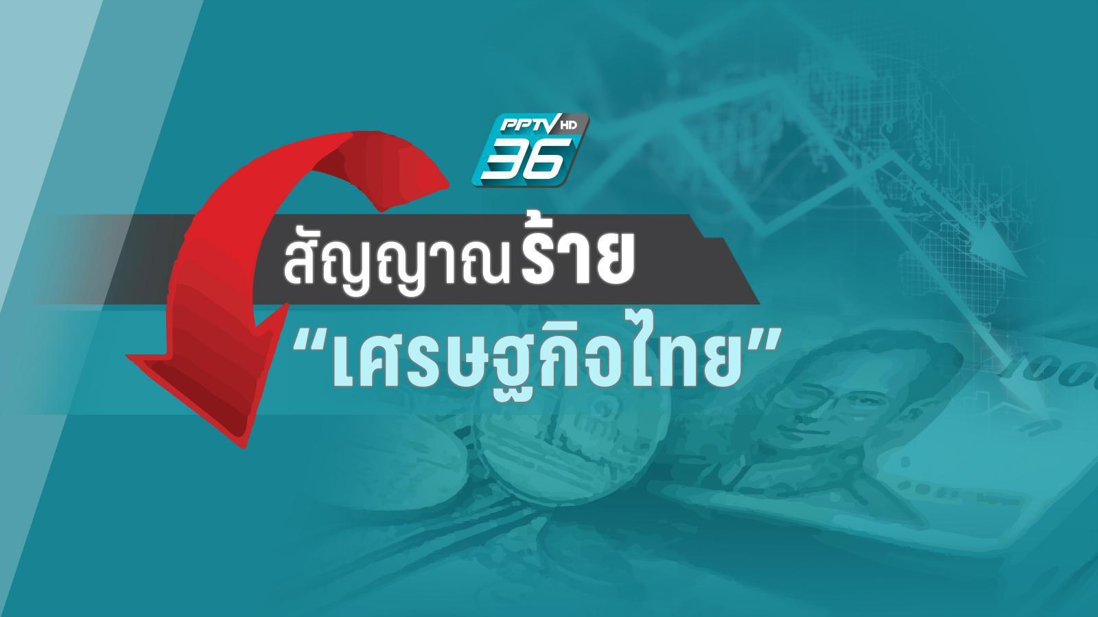 """สัญญาณร้าย """"เศรษฐกิจไทย""""  หนี้ครัวเรือน – NPL พุ่งสูง"""