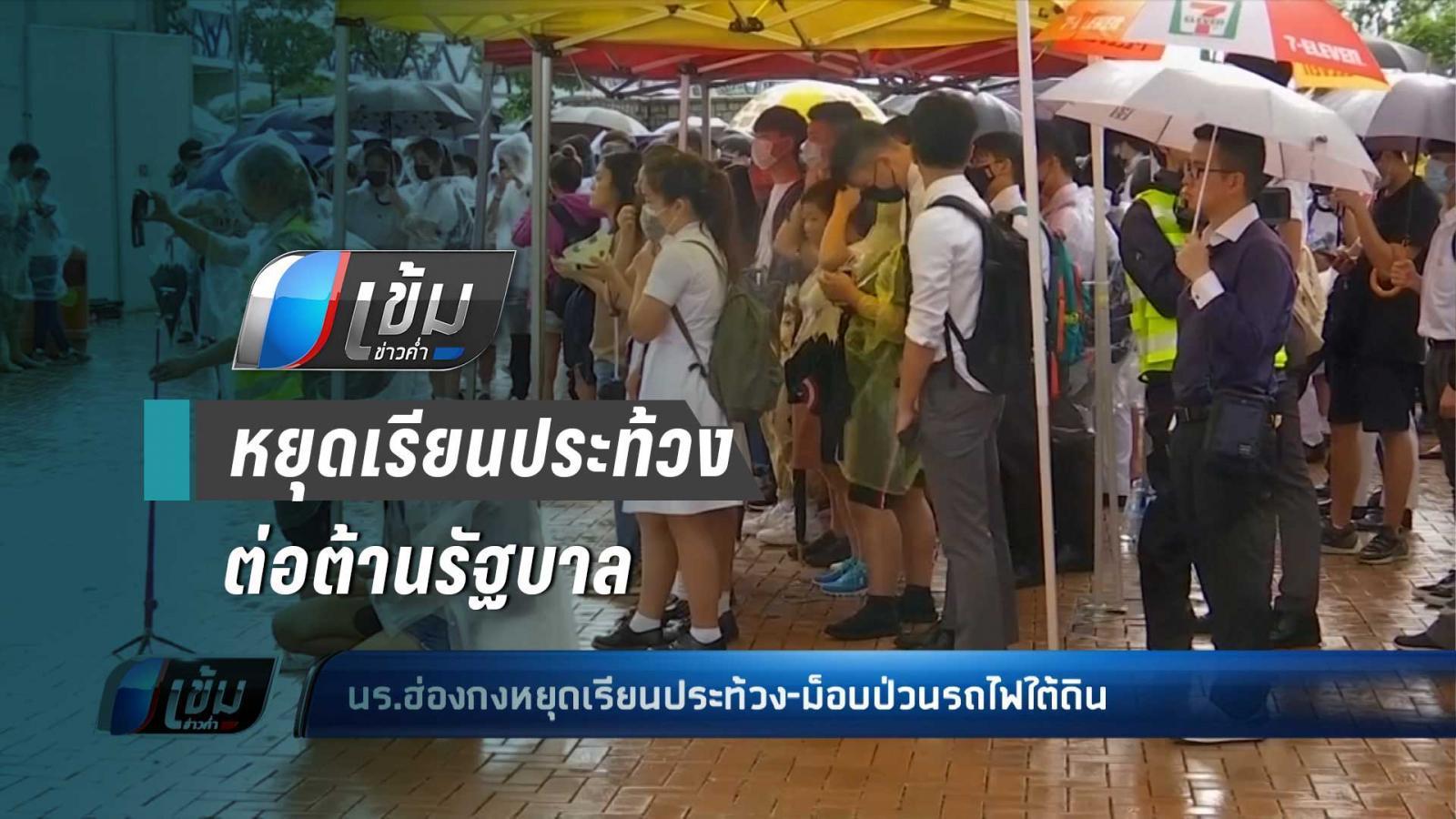 นักเรียน-นักศึกษาฮ่องกง หยุดเรียนประท้วงรัฐบาล