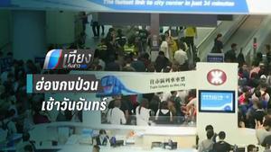 ม็อบฮ่องกง ปิดรถไฟใต้ดิน ช่วงชั่วโมงเร่งด่วน