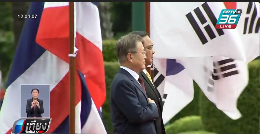 """""""ประยุทธ์"""" ต้อนรับประธานาธิบดีเกาหลีใต้"""