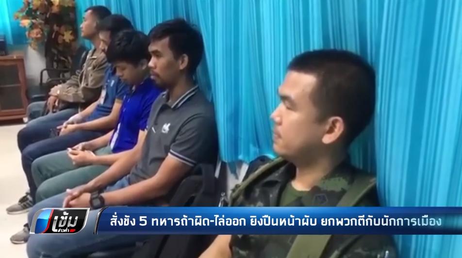 สั่งขัง 5 ทหารยิงปืนหน้าผับ ยกพวกตีกับนักการเมือง หากผิดจริงไล่ออก