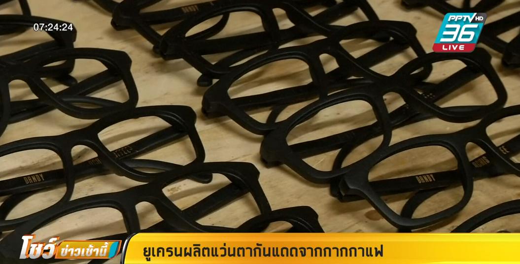 ยูเครนผลิตแว่นตากันแดดจากกากกาแฟ