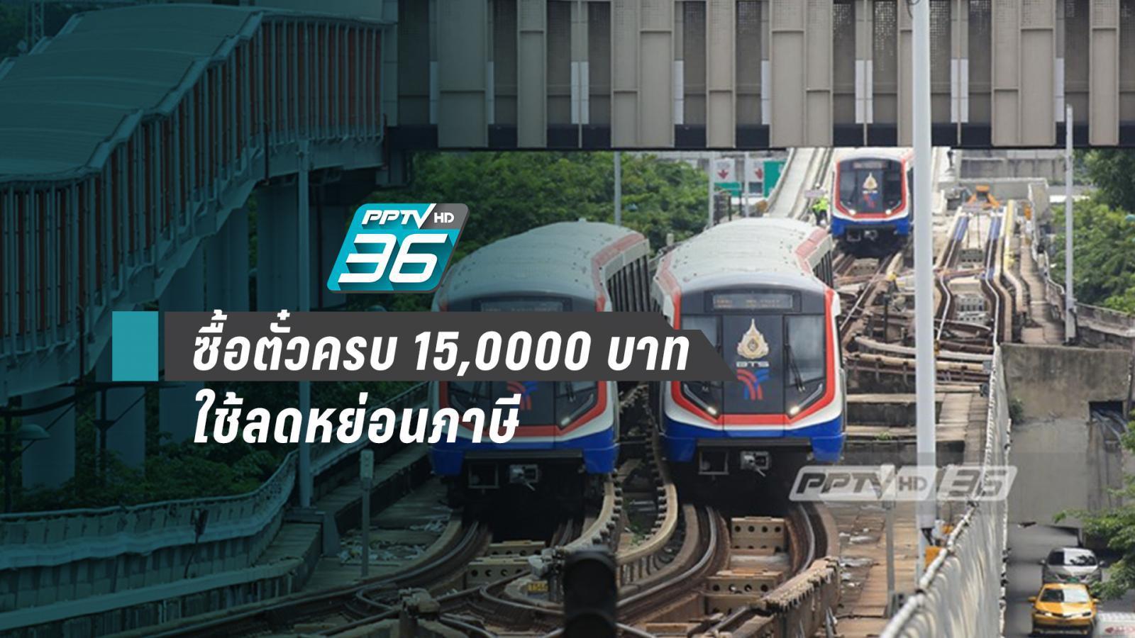 เตรียมชง ใช้รถไฟฟ้า 15,000 บาท ลดภาษีได้