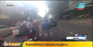 มอเตอร์ไซค์หัวร้อน ตบหัวคนพิการกลางถนน