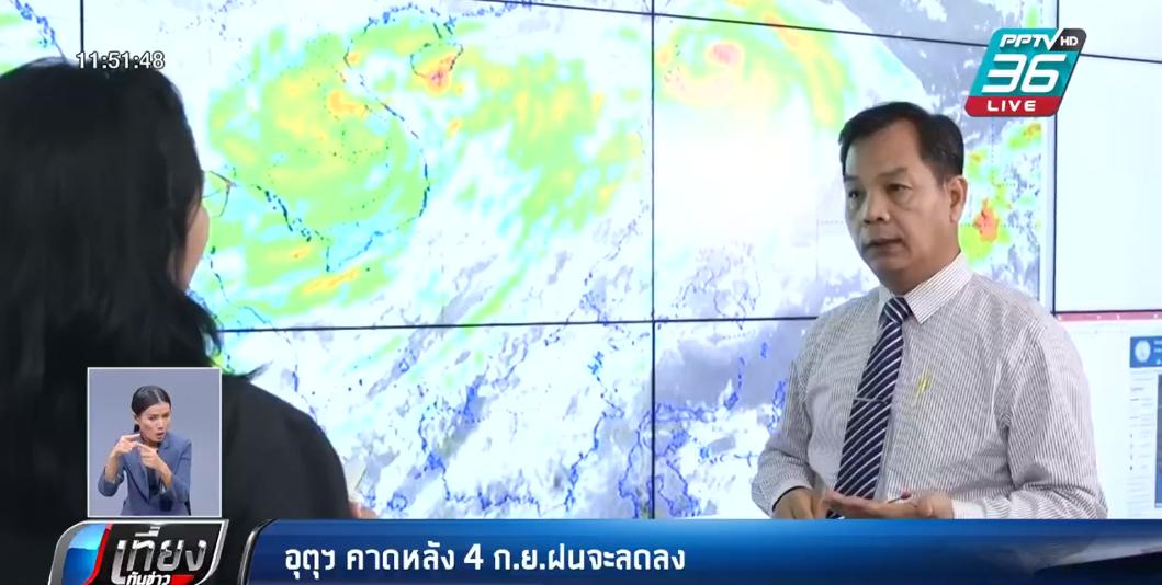 อุตุฯ คาดหลัง 4 ก.ย.ฝนจะลดลง