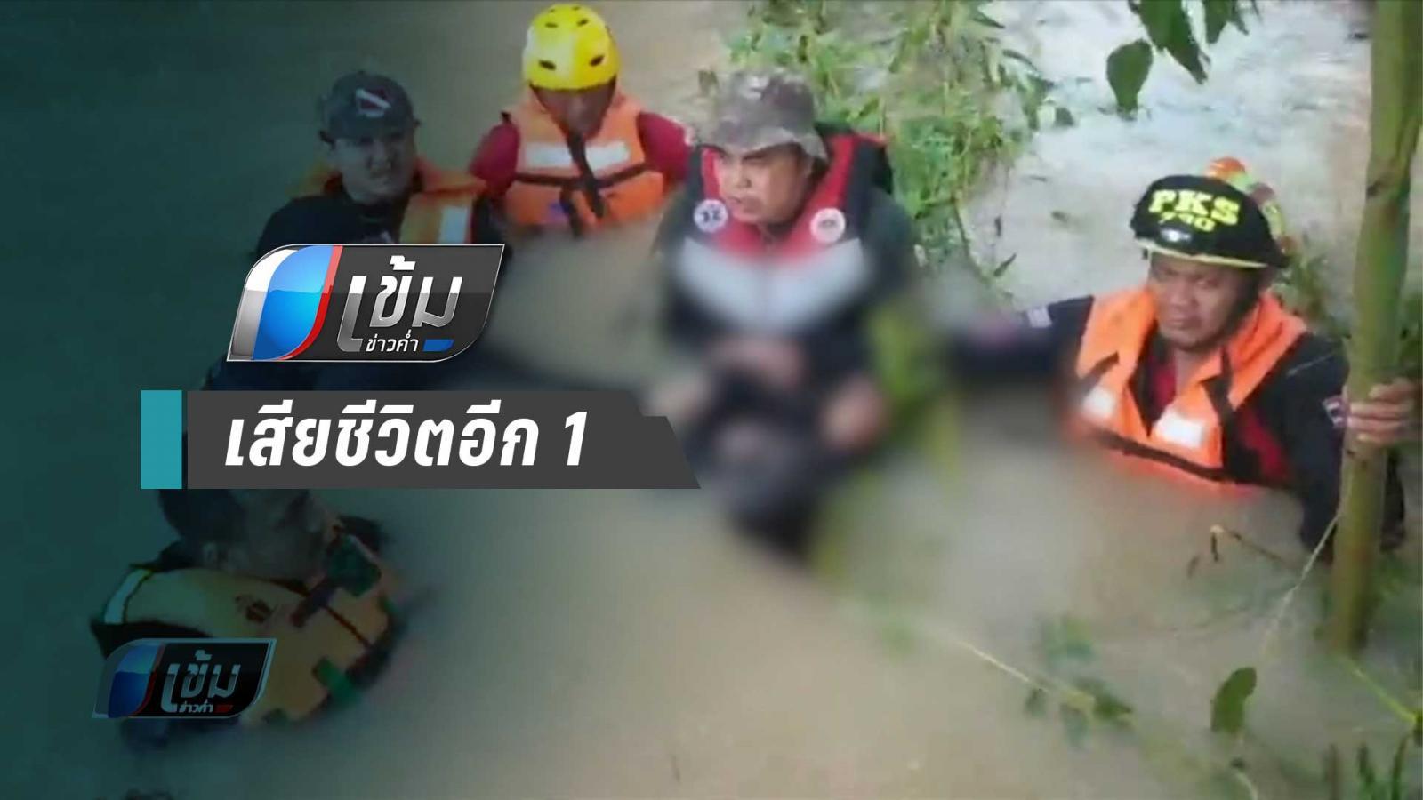 ชาวบ้านร้อยเอ็ด ถูกน้ำพัดดับ 1 - อุตุฯ คาดอีก 2 วัน ฝนลด
