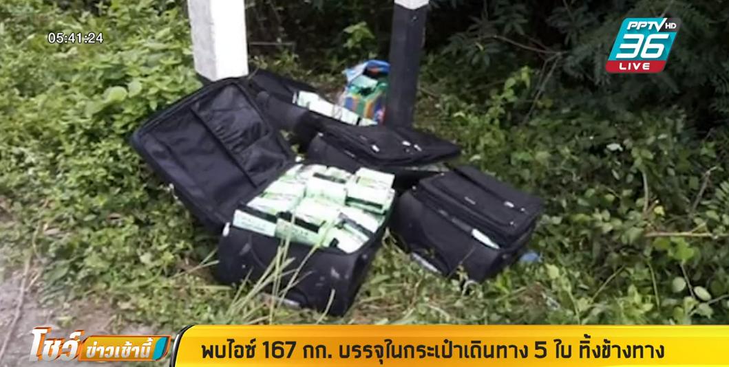 พบไอซ์ 167 กก. บรรจุในกระเป๋าเดินทาง 5 ใบ ทิ้งข้างทาง