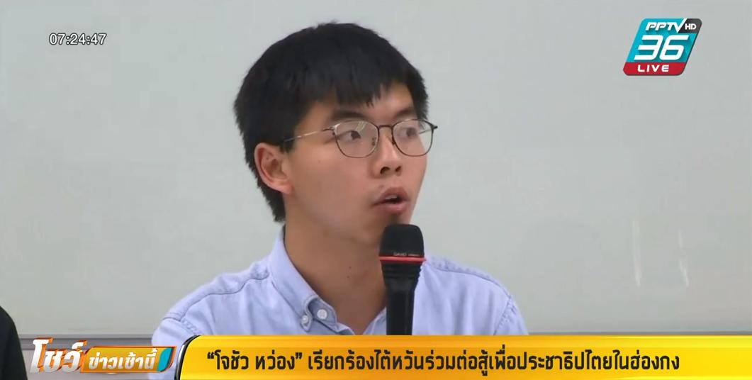 """""""โจชัว หว่อง"""" เรียกร้องไต้หวันร่วมต่อสู้เพื่อประชาธิปไตยในฮ่องกง"""