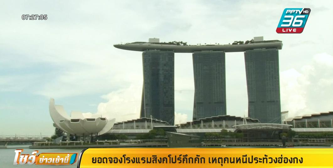 ยอดจองโรงแรมสิงคโปร์คึกคัก เหตุคนหนีประท้วงฮ่องกง