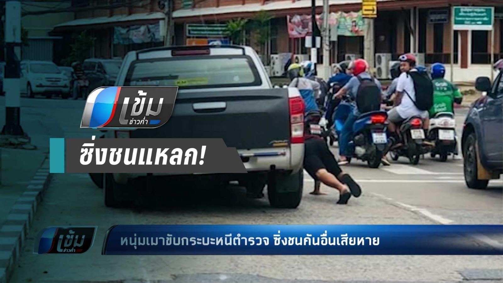หนุ่มเมาแอ๋ ซิ่งกระบะหนีตำรวจ ชนรวด 5 คัน เจ็บ 1