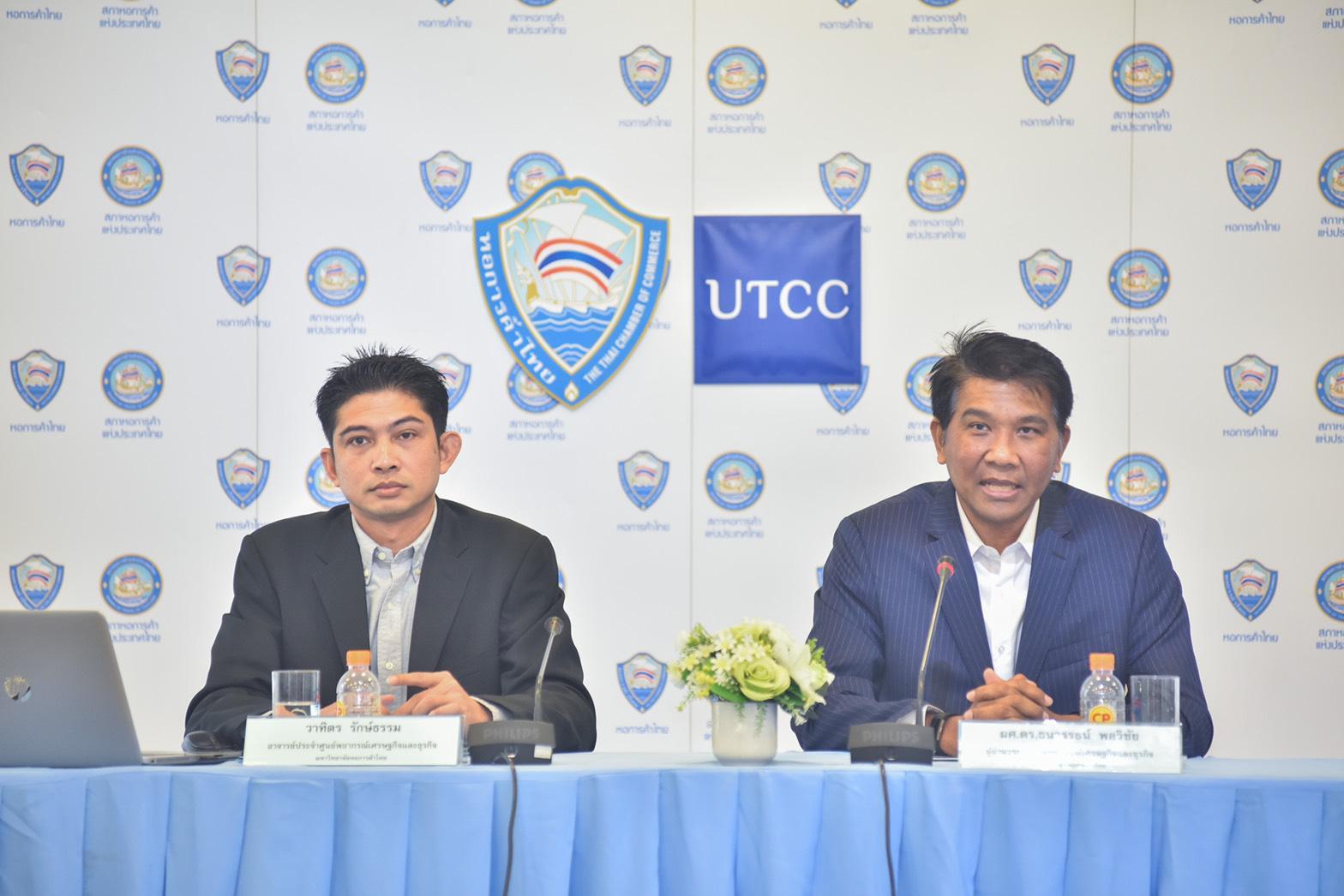 หอการค้าไทย เผยดัชนีความเชื่อมั่น เดือนส.ค. 62 ลดต่ำสุดรอบ 33 เดือน