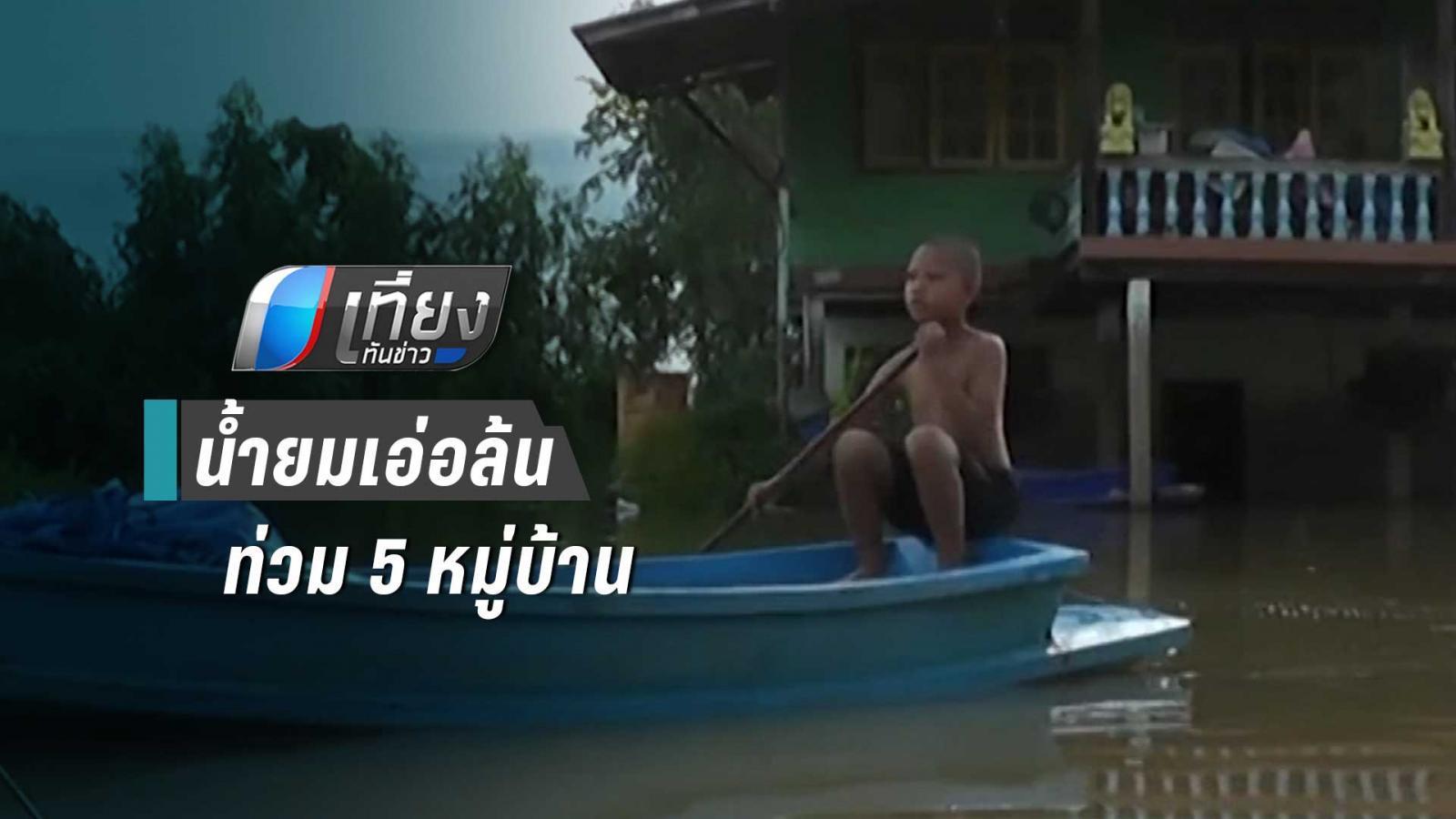 พิจิตร แม่น้ำยมเอ่อล้นท่วม 5 หมู่บ้าน