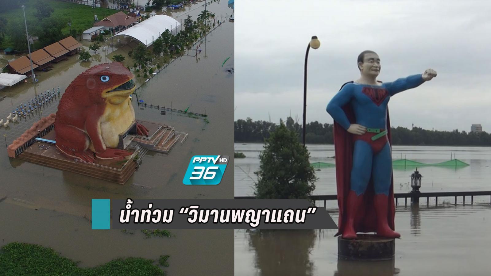 """ยโสธรน้ำท่วม """"วิมานพญาแถน""""สูงกว่า 1 เมตร"""