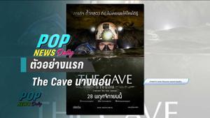 ปล่อยตัวอย่างแรก The Cave นางนอน