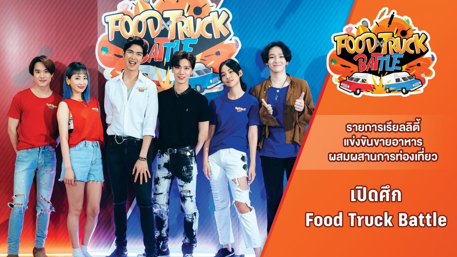 เปิดศึก Food Truck Battle