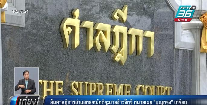 """ลุ้นศาลฎีกาฯอ่านอุทธรณ์คดีระบายข้าวจีทูจี ทนายเผย""""บุญทรง""""เครียด"""