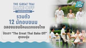 """รวมตัว 12 นักอบขนม ฉลองแชมป์คนแรกของไทย ปิดเตา """"The Great Thai Bake Off"""" สุดอบอุ่น"""