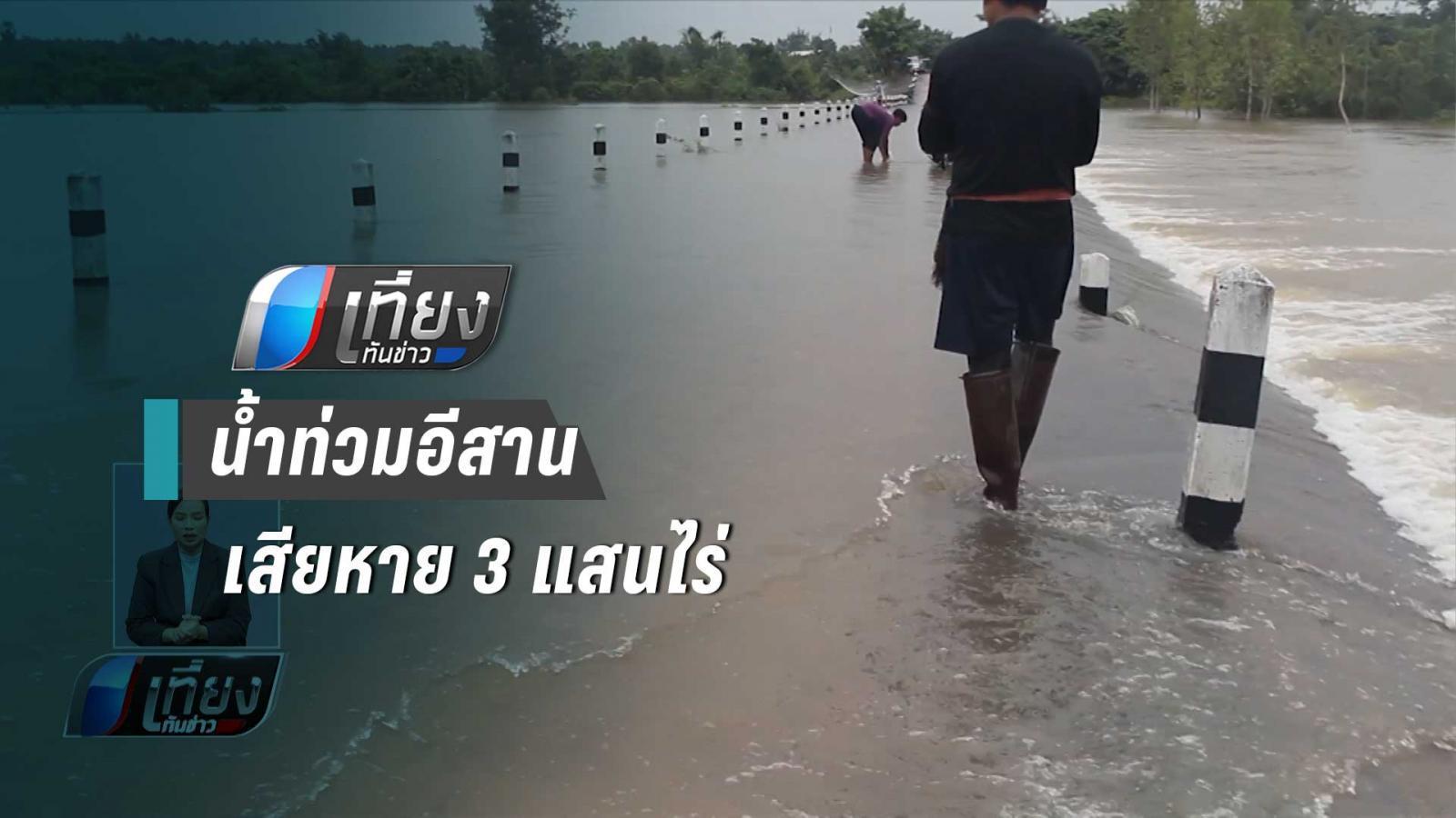 เผยภาพดาวเทียม น้ำท่วมอีสานเสียหาย 300,000 ไร่