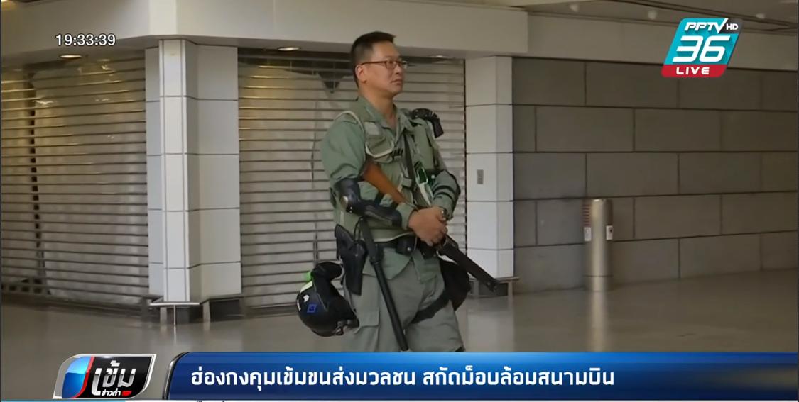 ฮ่องกงคุมเข้มขนส่งมวลชน สกัดม็อบล้อมสนามบิน