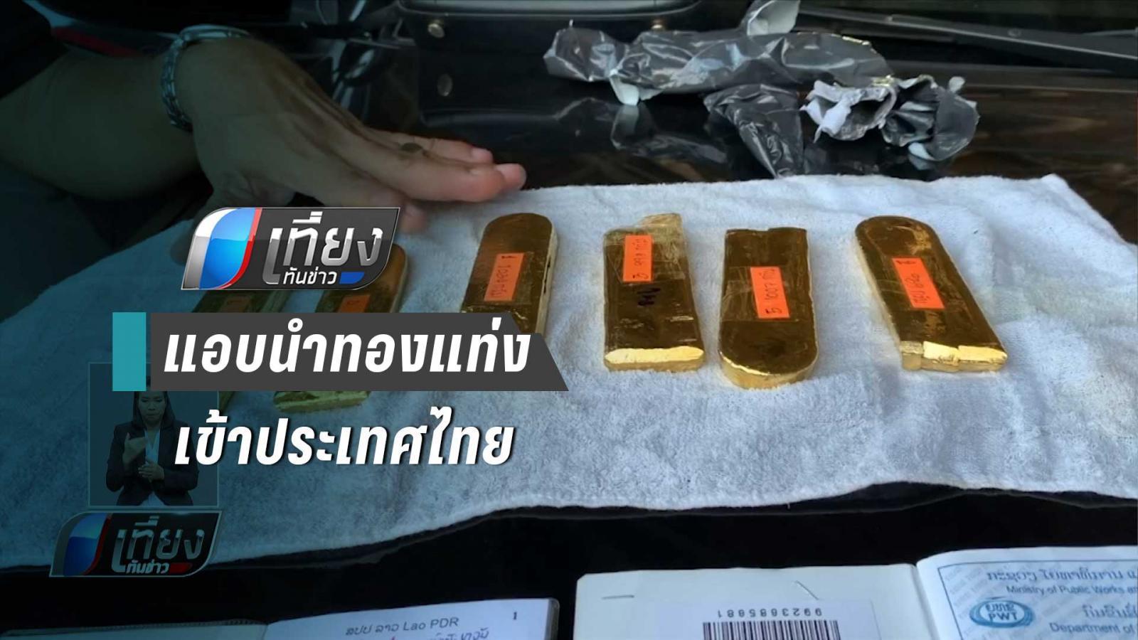รวบสาวลาวแอบนำทองแท่งหนัก 6 กิโลฯเข้าประเทศ