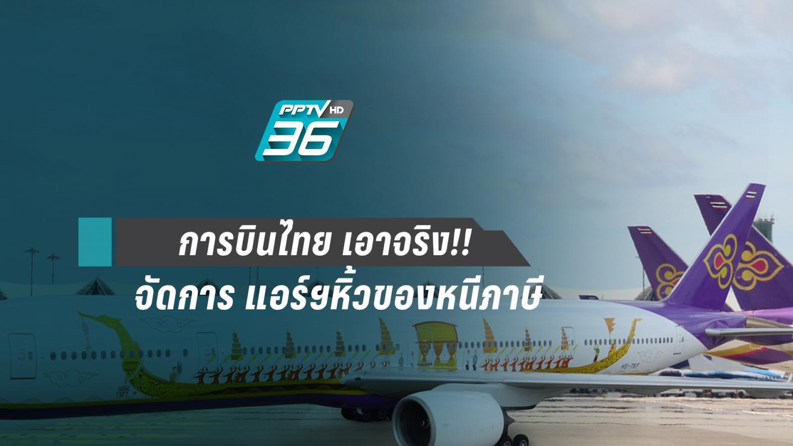 การบินไทยลงโทษ แอร์ฯหิ้วของหนีภาษี