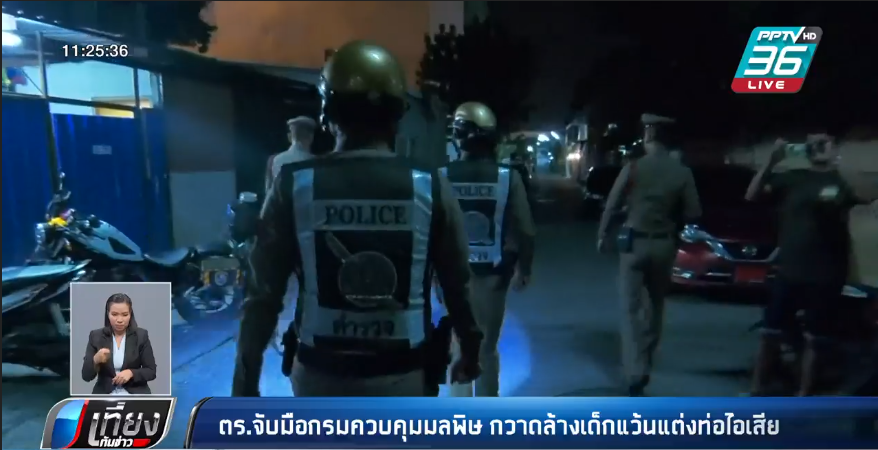 ตำรวจ จับมือ กรมควบคุมมลพิษ กวาดล้างเด็กแว้น