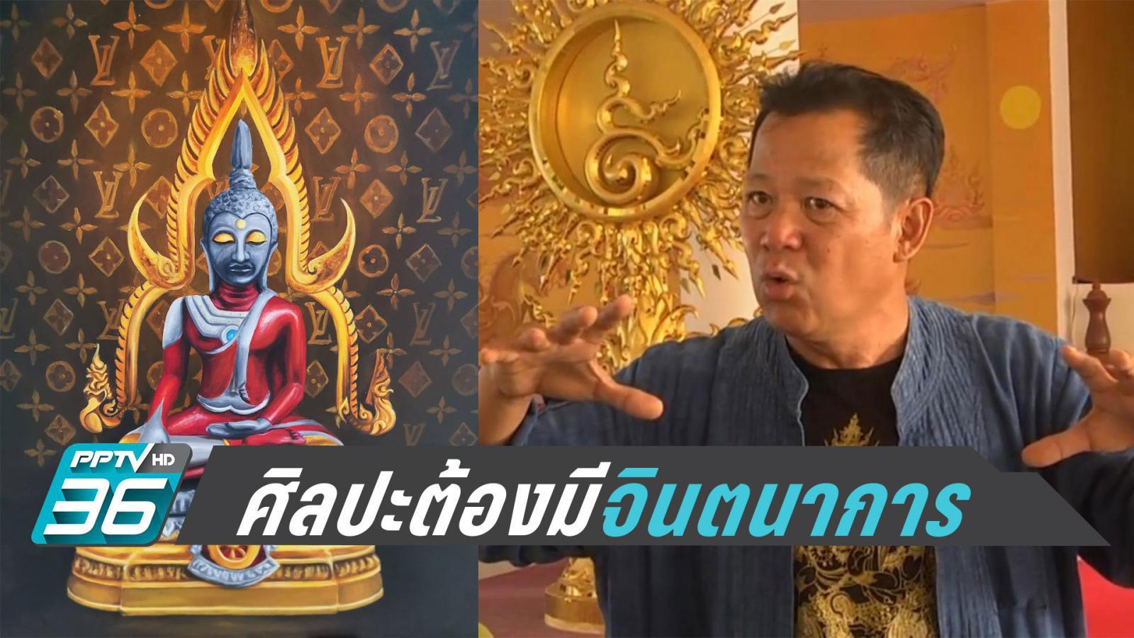"""""""อ.เฉลิมชัย"""" หนุน นศ.วาด พระพุทธรูปอุลตร้าแมน ชี้อย่าน้ำเน่าเกินไป - เห็นต่างไม่ผิด"""