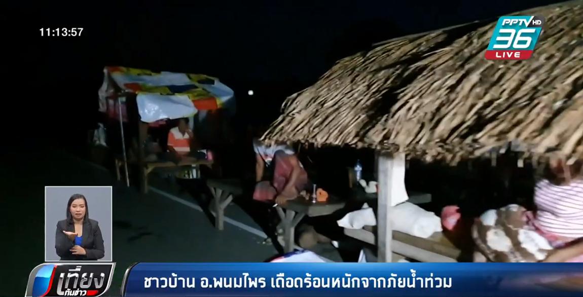 ชาวบ้าน อ.พนมไพร เดือดร้อนหนัก น้ำท่วมสูงปิดถนน ไร้ไฟฟ้าใช้