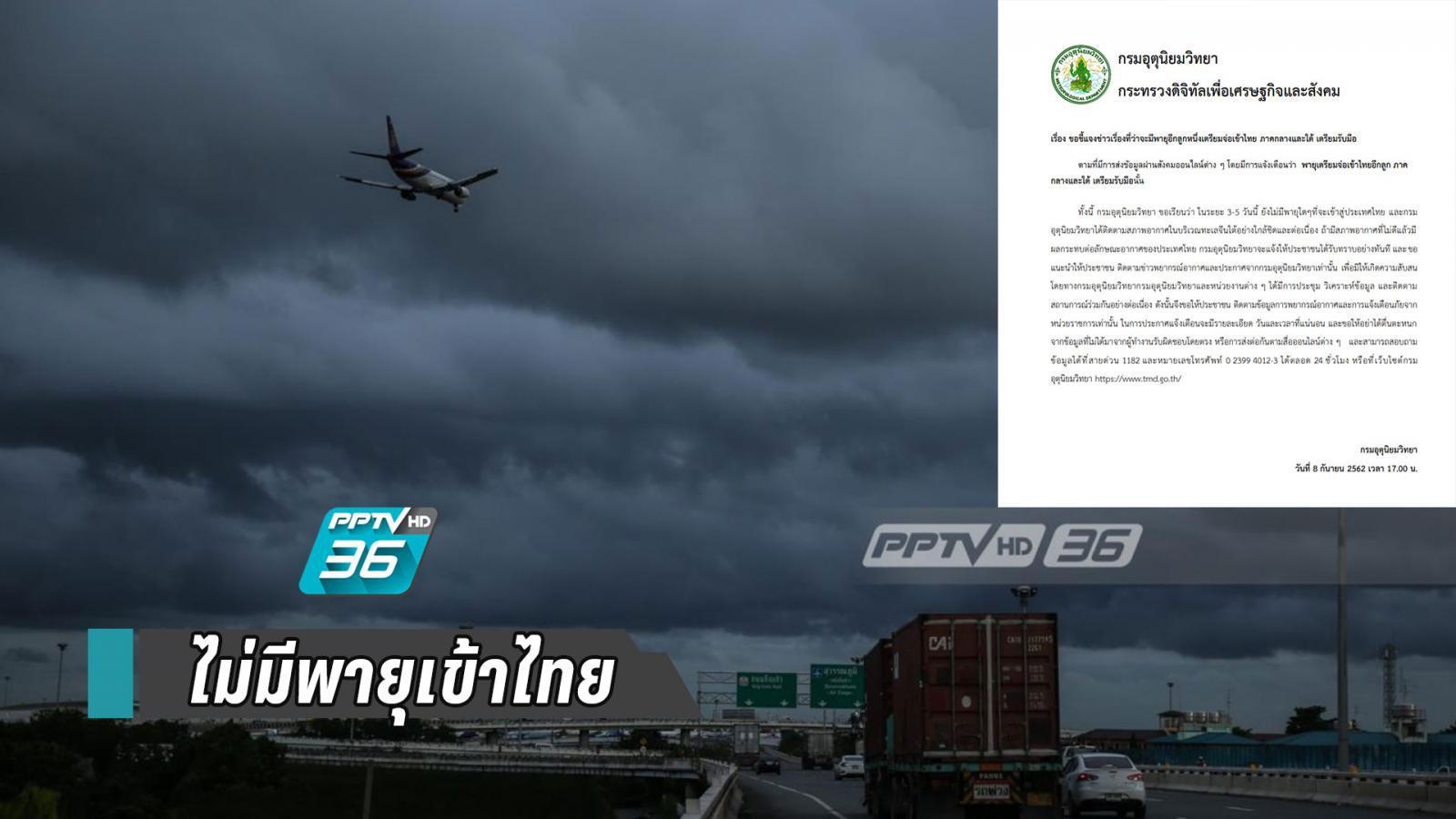 อุตุฯ โต้ข่าวลือ ยันไม่มีพายุเข้าไทย